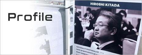 Hiroshi Kitada 北田浩 プロフィール