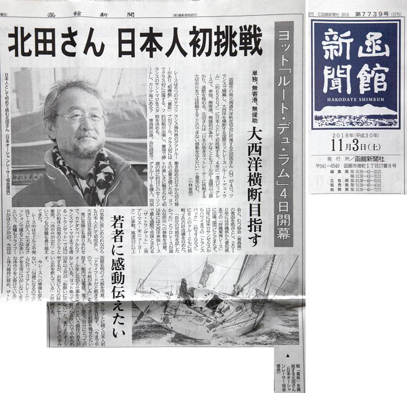 函館新聞2018年11月3日