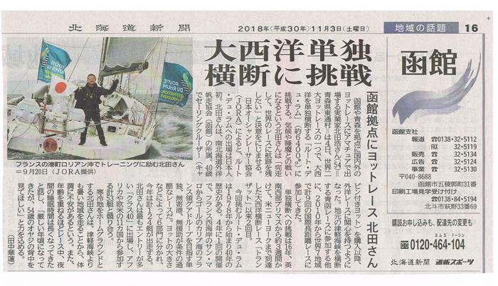 北海道新聞2018年11月3日