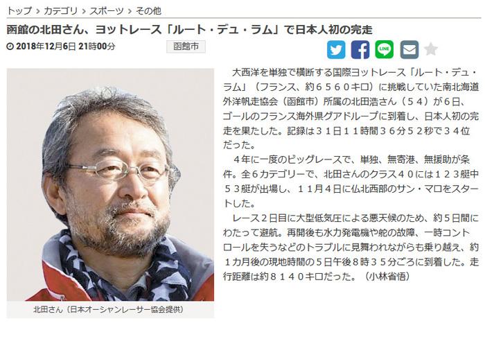 函館新聞ウェブ版