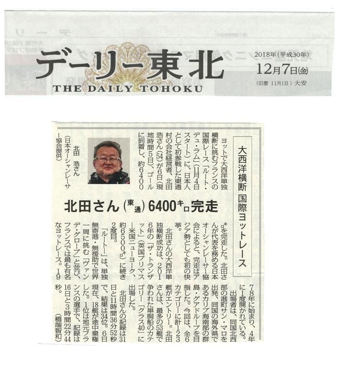 デーリー東北新聞2018年12月7日
