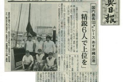 2010.4.28 東奥日報