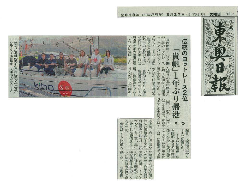 2013.8.27 東奥日報