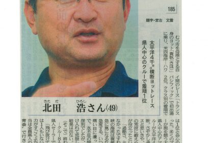 東奥日報 2013年9月26日