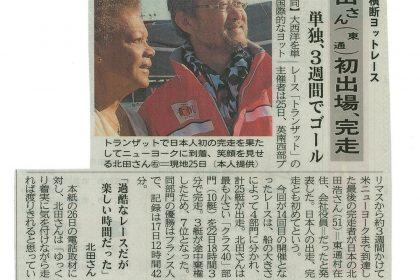 東奥日報2016.5.27