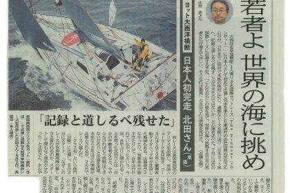 東奥日報2016.6.17