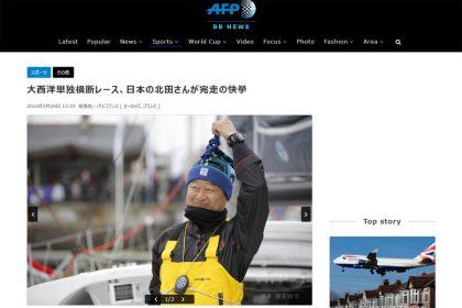 【AFP】BB NEWS