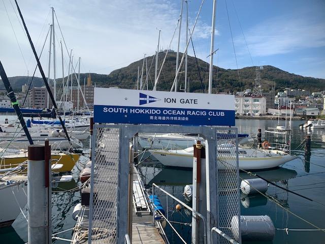 南北海道外洋帆走協会のゲート