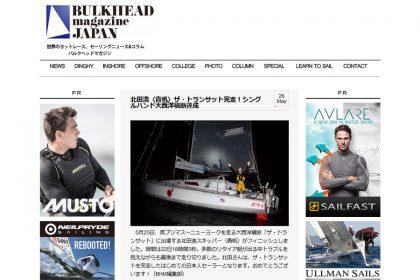 bulkhead magazine JAPAN