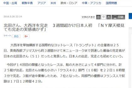 sankei-news